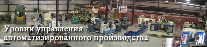 Уровни управления автоматизированного производства