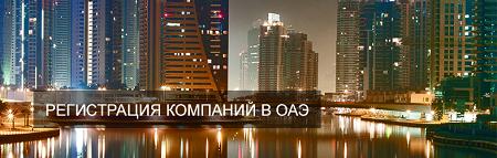 регистрация компании в эмиратах