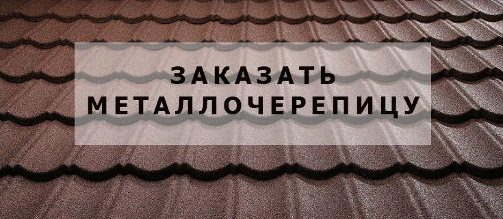 металлочерепица Киев цена
