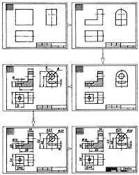Последовательность выполнения чертежа