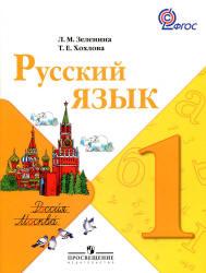 Решение упражнений к учебнику по русскому языку